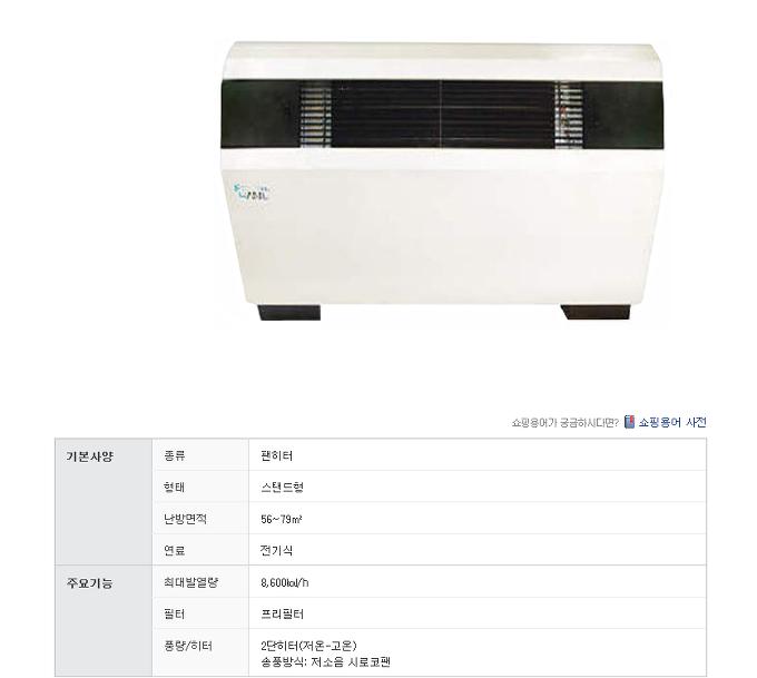온풍기 전기세, 온풍기 소비전력,