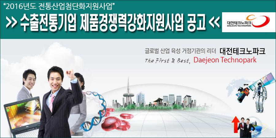 대전테크노파크, 수출전통기업 제품경쟁력강화지원사업
