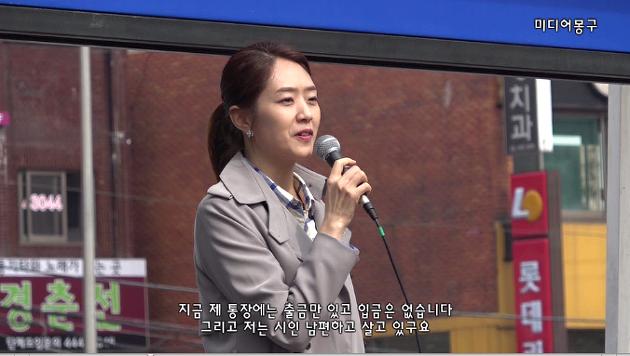 [영상] 문재인 유세 현장, 고민정 대변인 첫 연설