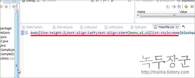 이클립스(Eclipse) 정렬된 복잡한 CSS, 자바스크립트 소스 코드 정렬하는 방법