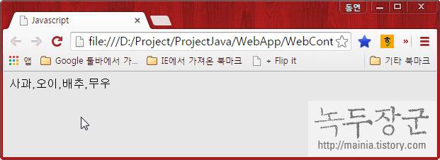 자바스크립트(Javascript) 내장 객체 Array 의 join 함수, reverse 함수 – 3회