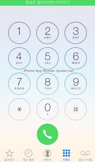 아이폰의 전화와 문자 맥과 연동하기