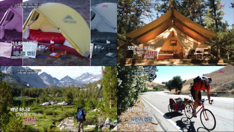 미니멀 캠핑, 글램핑, 백패킹, 자전거캠핑에 대한 간략한 소개