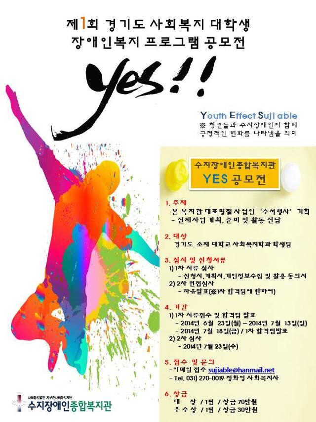 제1회 경기도 사회복지 대학생 장애인복지 프로그램 공모전 YES 포스터