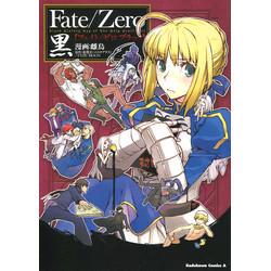 Fate/Zero 블랙