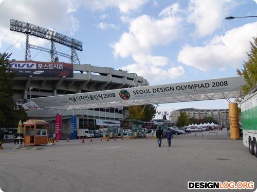 서울디자인올림픽