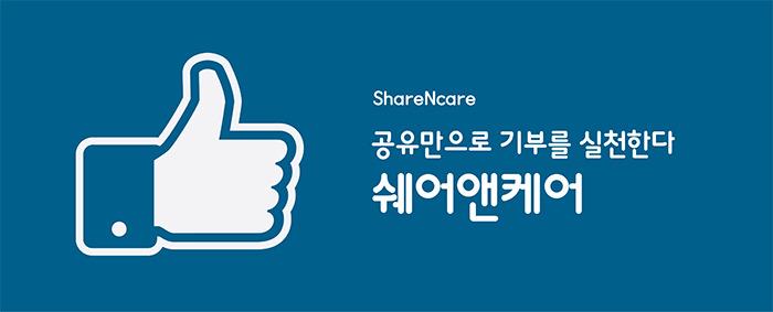 페이스북 기부 플랫폼! 공유로 기부 실천 쉐어앤케어
