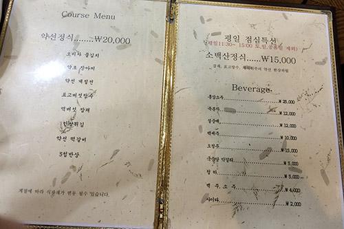 [iPhone5s] 약선당 _ 영주