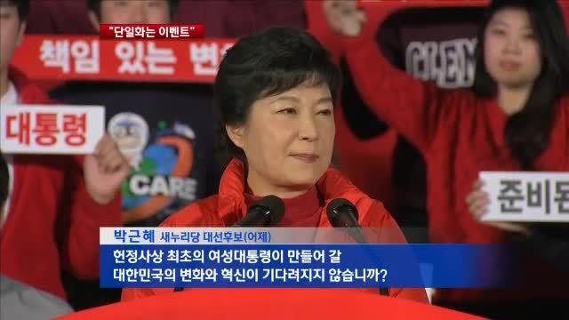 박근혜민주주의에 대한 이미지 검색결과