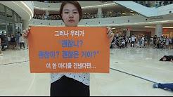 괜찮니 플래시몹 서울 타임스퀘어 (중앙자살예방센터)