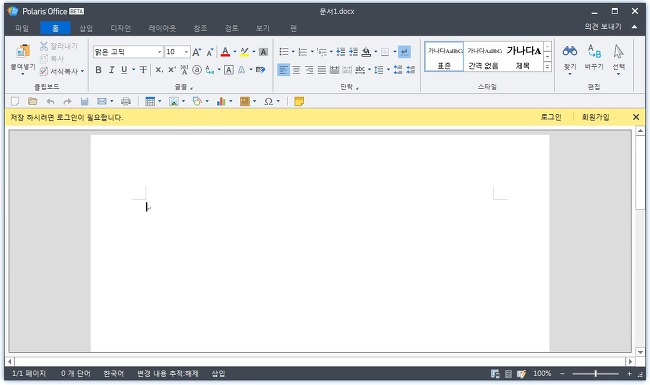 워드, 한글 뷰어에서 문서편집까지 폴라리스 오피스 PC