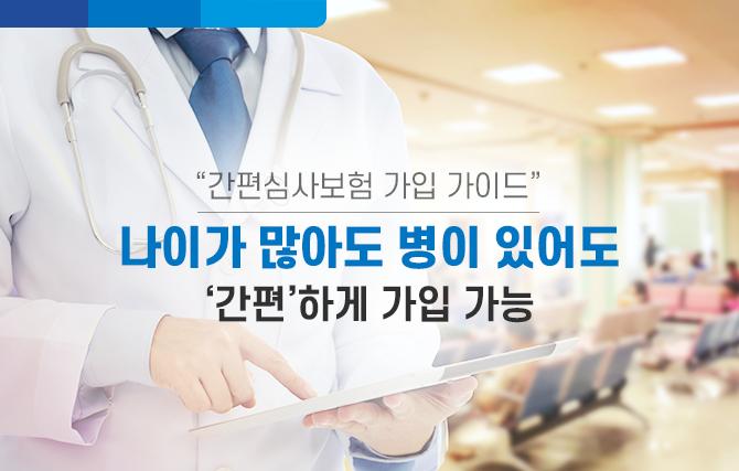 [머니in라이프] 간편심사보험 가입 가이드