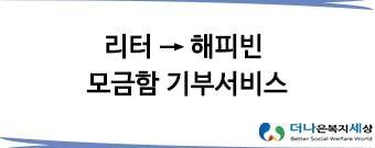 리터→해피빈 모금함 기부서비스