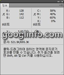 포토샵 CS5 강좌, 정보 패널, Info panel