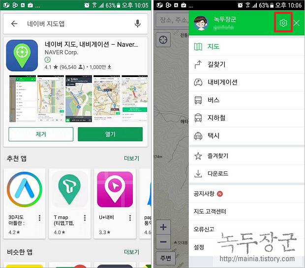 네이버 지도 앱 데이터 연결 없이 사용을 위한 지도 미리 받는 방법