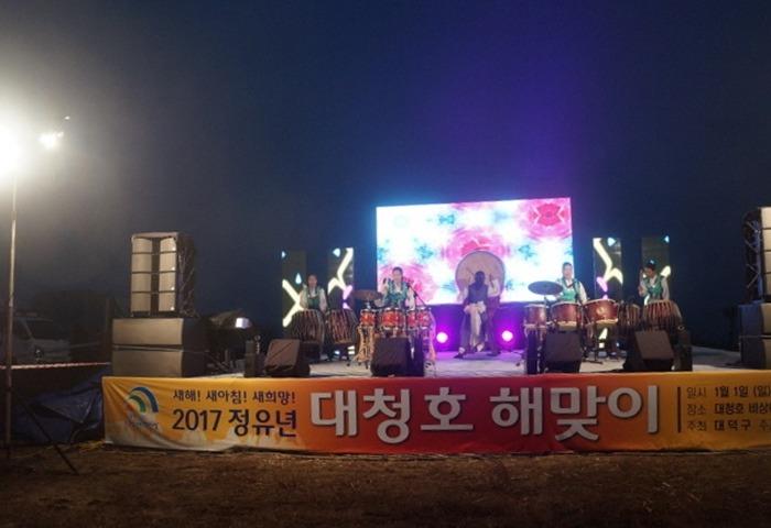 대청호 해맞이 축제
