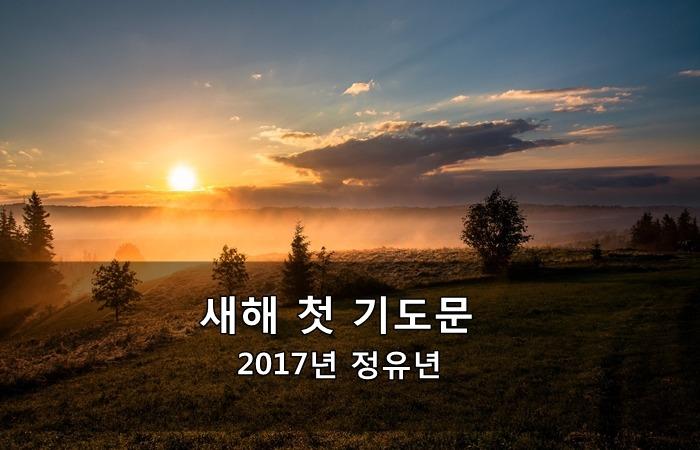 새해 첫 기도문 - 2017년 정유년