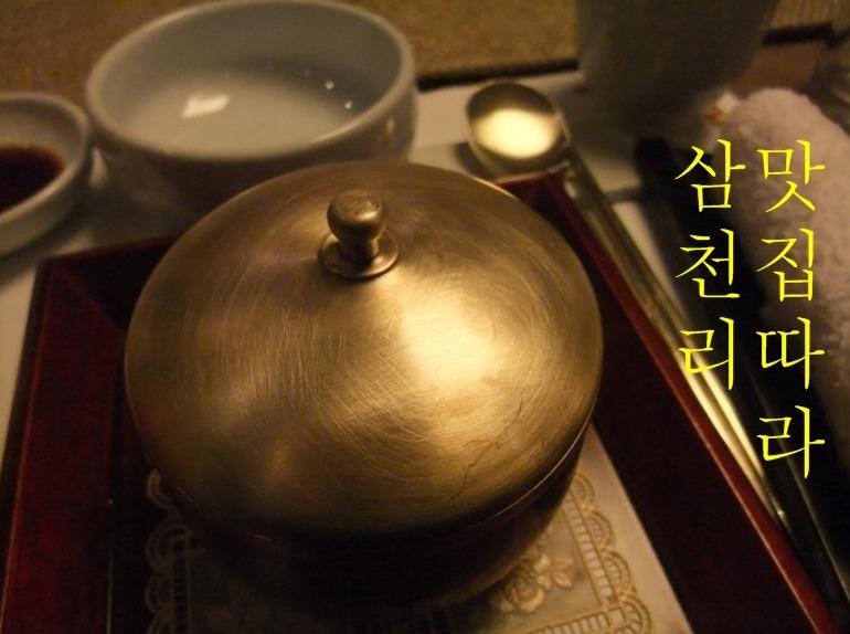 [청담동 맛집]삼성원조양곱창