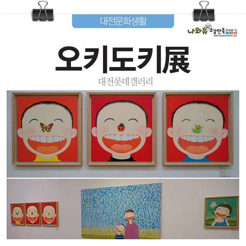 오키도키展, 대전롯데갤러리