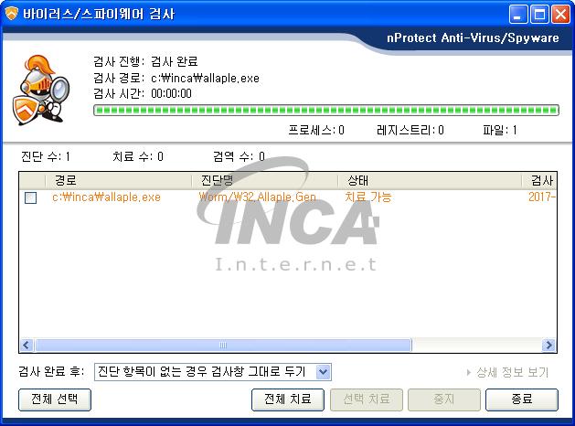 [그림 9] nProtect Anti-Virus/Spyware V3.0 진단 및 치료 화면