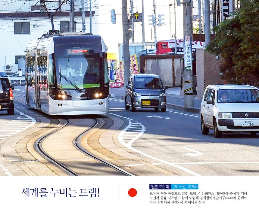 일본 도야마 트램
