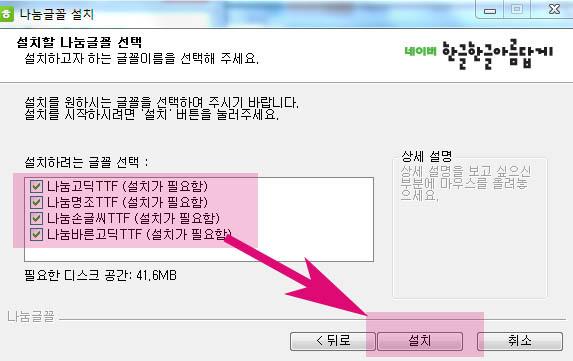 윈도우 인터넷에서 네이버 한글 나눔글꼴 무료폰트 설치 및 사용 적용방법