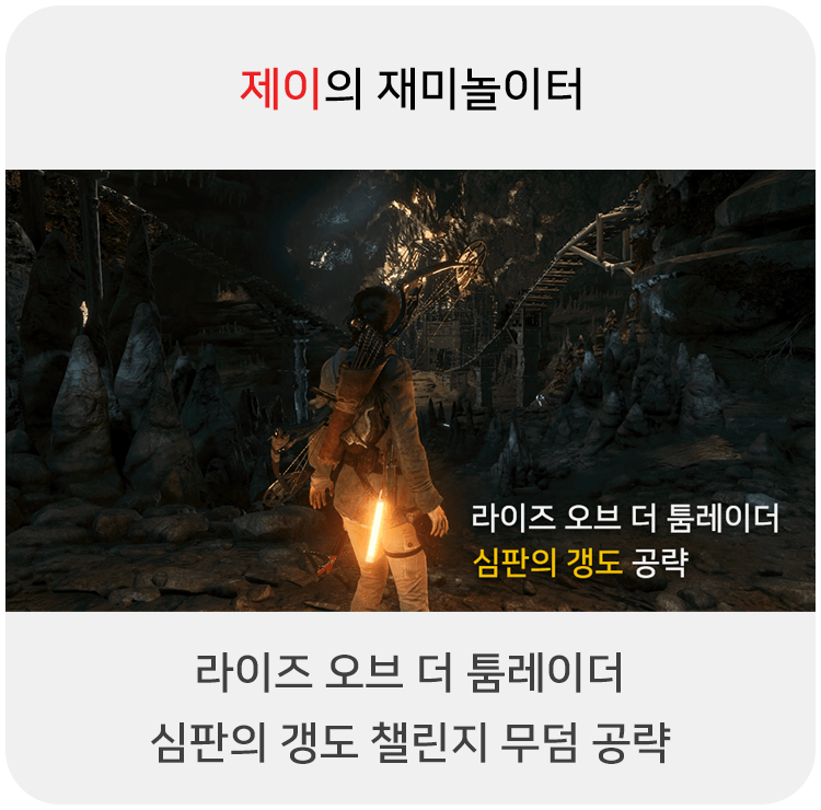 라이즈 오브 더 툼레이더 공략 - 지열 계곡 챌린지 무덤 (심판의 갱도)