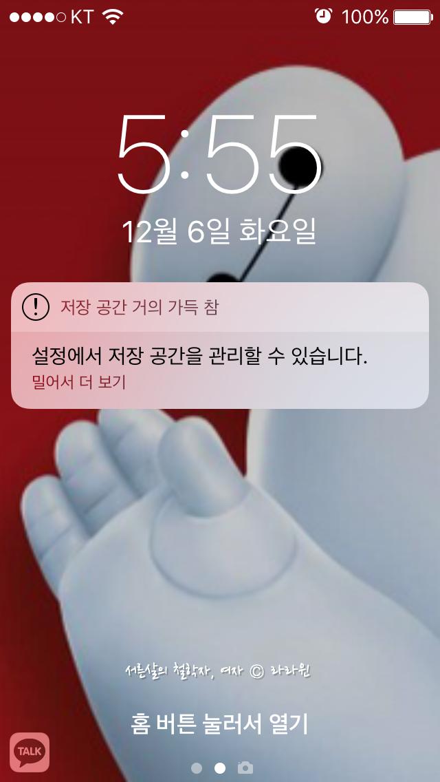 아이폰 용량부족