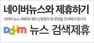 네이버뉴스 다음뉴스 검색제휴 4월 1일부터 접수 시작합니다