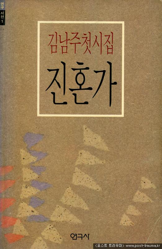 김남주 시집 <진혼가>
