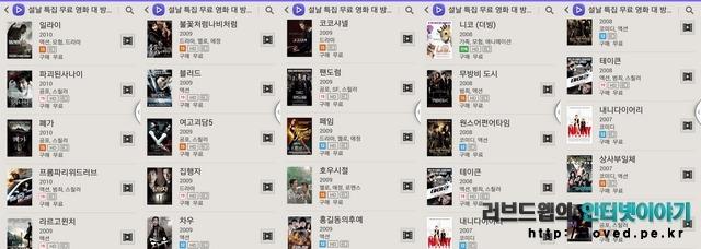 스마트폰 무료영화 다운로드 찬스! 삼성 허브 비디오 무료 영화 40여편 제공