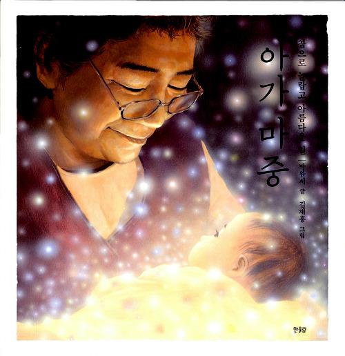 아기를 맞이하는 부모와 가족에게 권하는 책