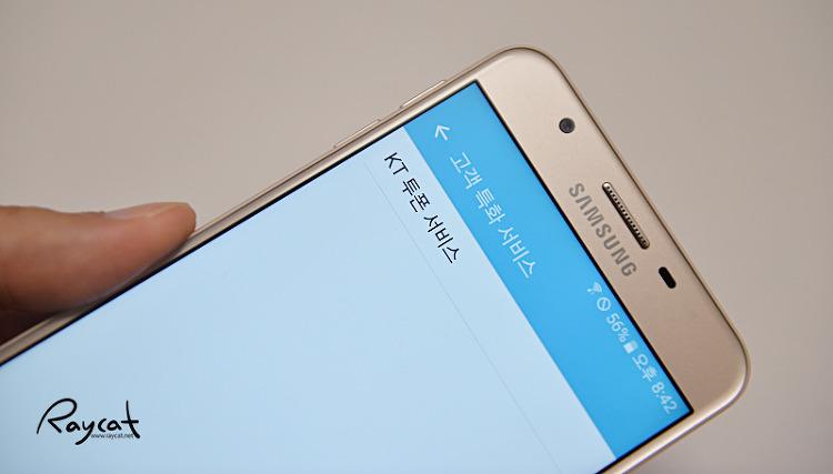 갤럭시 온7 KT투폰 서비스