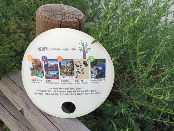 푸른수목원, 2016 베리어프리 공감영화제