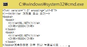 XmlWriter 개체로 요소 쓰기 실행 화면