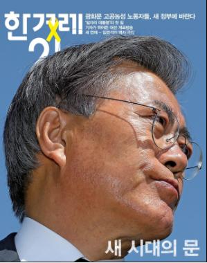 한겨레21, 문재인 대통령 표지·커버 사진 논란