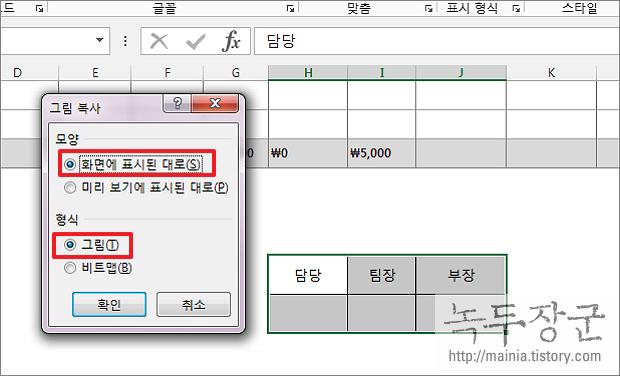 엑셀 Excel 그림으로 복사 기능 이용해서 결재란 쉽게 만드는 방법