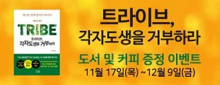 [베가북스] 지금 한국 사회의 꼭 필요한 도서 'Tribe 트라이브, 각자도생을 거부하라'  이벤트