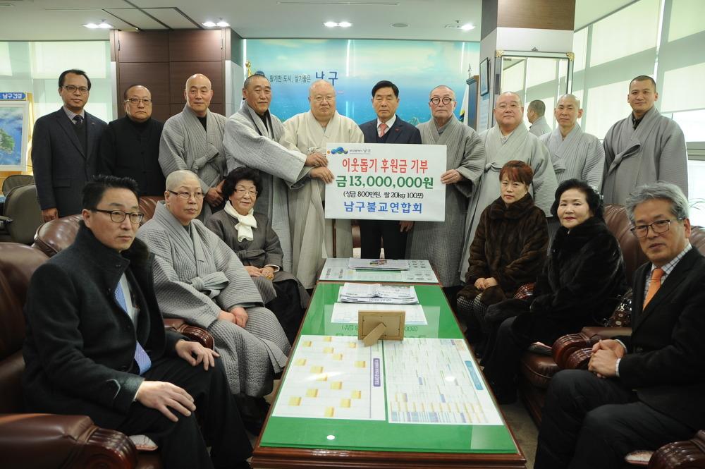 부산시 남구 불교연합회, 후원금과 자비의 쌀 전달
