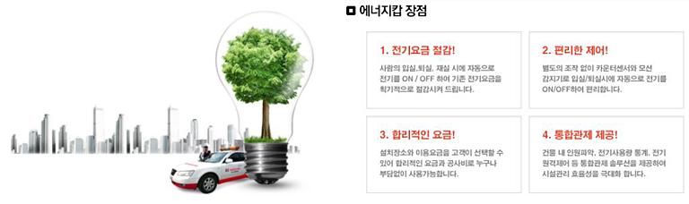 kt에너지캅 장점 소개, 전기요금 절감, 편리한 제어, 합리적인 요금, 통합관제 제공