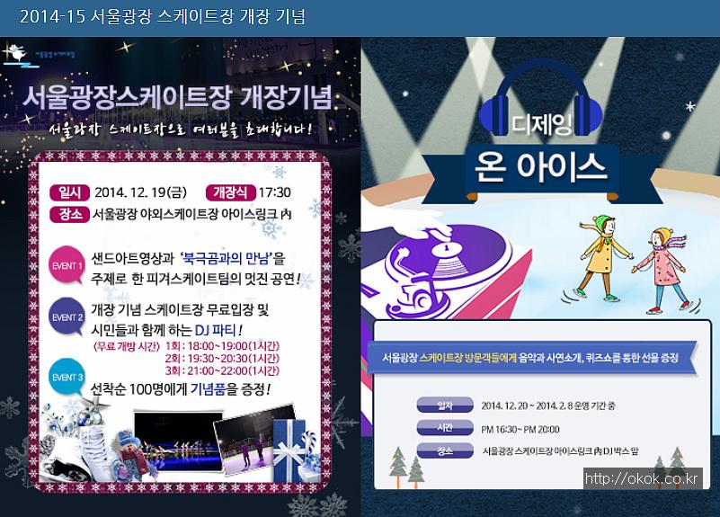 서울광장 스케이트장 개장 기념 이벤트