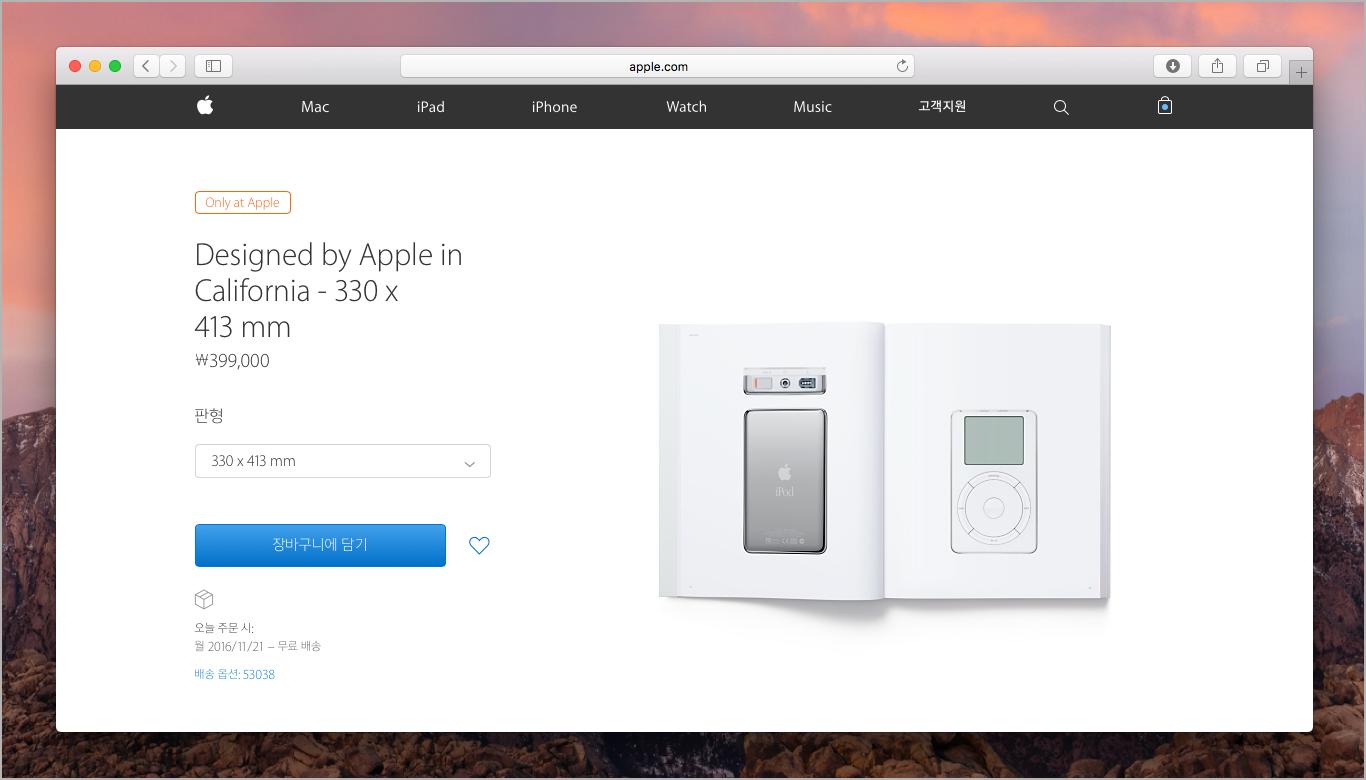 애플코리아, 『Designed by Apple in California』 포토북 판매 시작