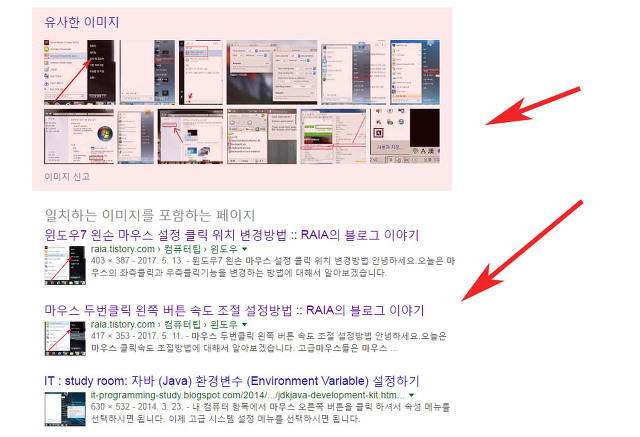 사진으로 구글 이미지 검색 찾기방법