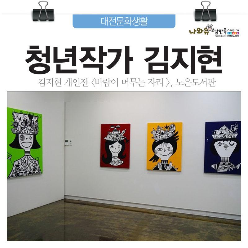 청년작가 김지현 개인전