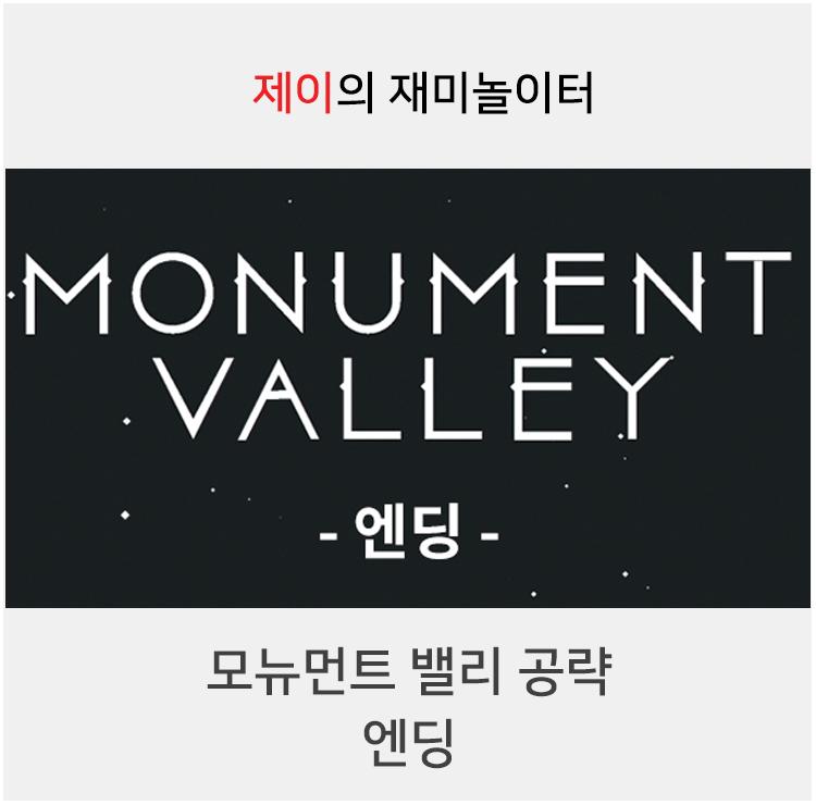 모뉴먼트 밸리 공략 - 엔딩
