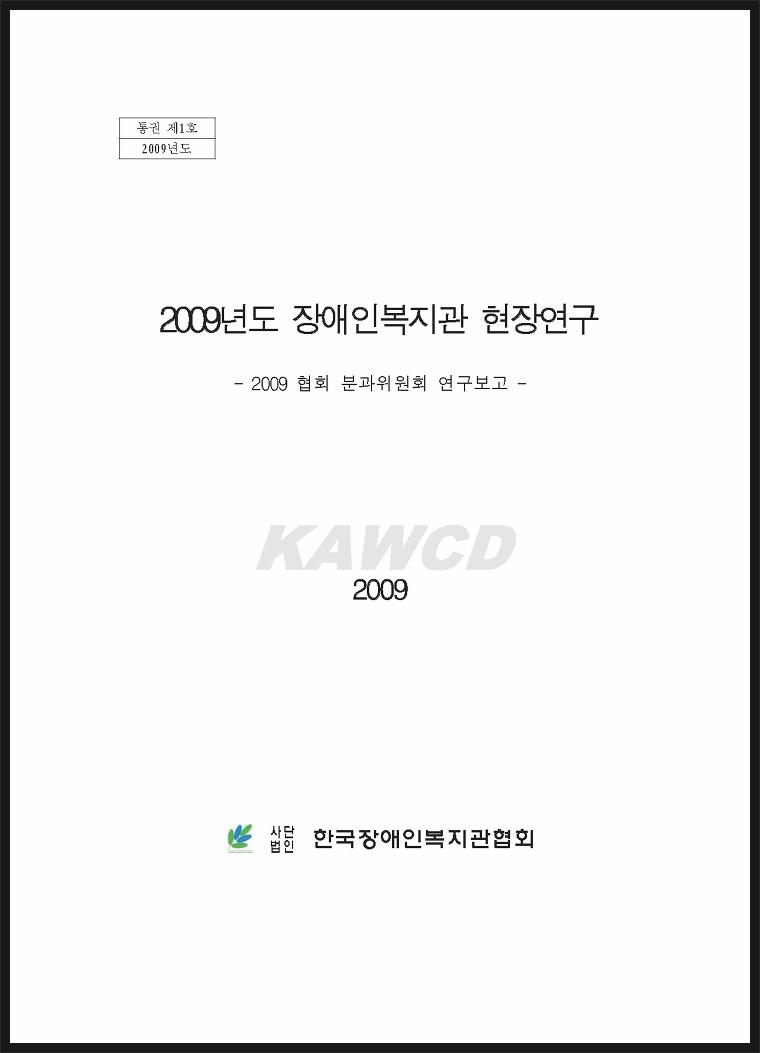 2009년도 장애인복지관 현장연구 표지