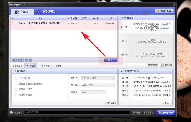 avi 파일 mp3 음악 변환하는 간단방법
