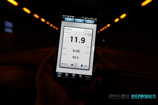 내부순환도로 갤럭시노트3 LTE-A 속도