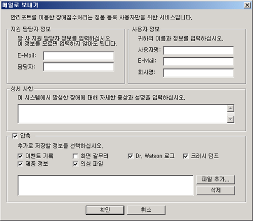 안리포트 AhnReport 를 이용한 메일 장애 접수