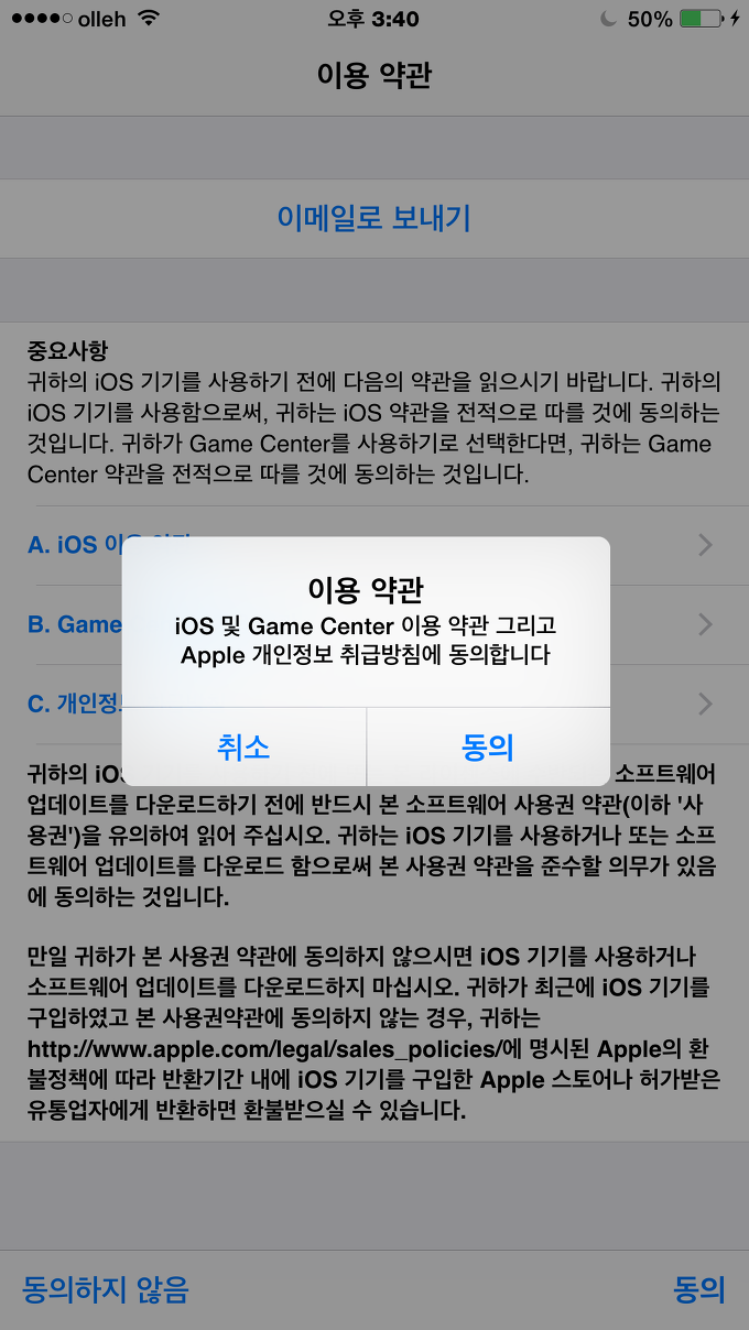 아이폰6 업데이트, 아이폰6 업그레이드, 아이폰6 업데이트 방법, 아이폰6 업그레이드 방법, 아이폰6, 아이폰6 플러스, IT, 모바일,